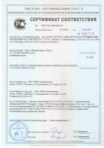 JA 212x300 Жидкий акрил Люкс «ЭкоВанна» купить