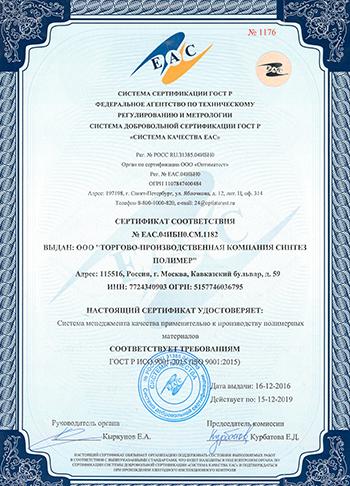 Жидкий акрил Сипофлекс Sipoflex Сертификация производства ISO 9001 для сипофлекс