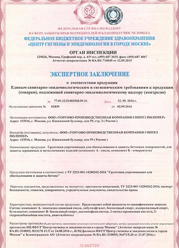 Жидкий акрил Сипофлекс Sipoflex Заключение о соответствии единым санитарно-эпидемиологическим и гигиеническим требованиям