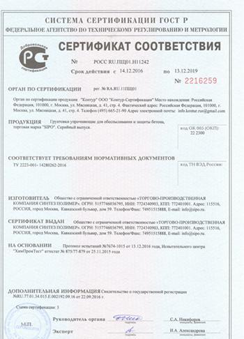 Жидкий акрил Сипофлекс Sipoflex Сертификат соответствия продукции